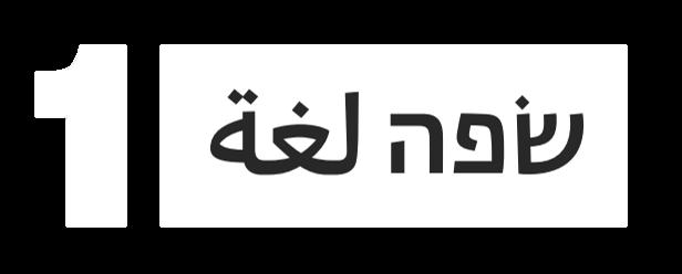 שפה 1